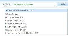 IIS及Apache服务器404错误页设置方法