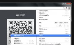 教你用 Chrome 打造微信 Windows 客户端