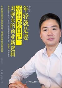 京东刘强东:最初的梦想是从政当县长