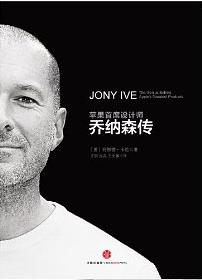 苹果首席设计师:乔纳森传(揭密乔布斯的最佳拍档)
