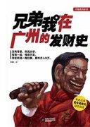 兄弟我在广州的发财史-有史以来最有诚意的励志自述